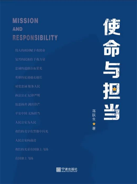 报告文学《使命与担当》由宁波出版社出版