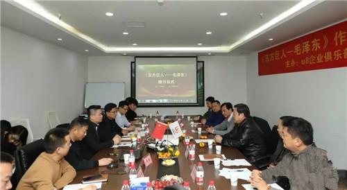罗光平教授赴U8企业俱乐部捐赠史诗论著《东方巨人—毛泽东》