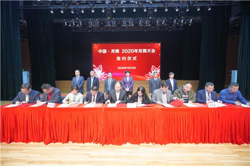 """龙南变春节为""""乡贤招商节"""" """"龙商大会""""现场签约10个项目 投资总额达126.3亿元"""