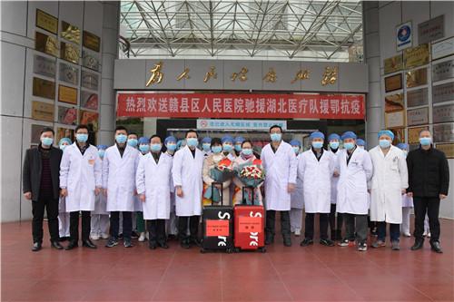 援鄂抗疫 赣县区人民医院再送2名白衣战士出征