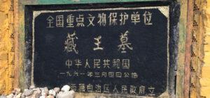 琼结藏王墓与拉萨布达拉宫历史脐带