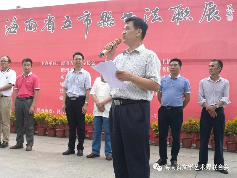 海南省五市县书法联展在儋州开幕
