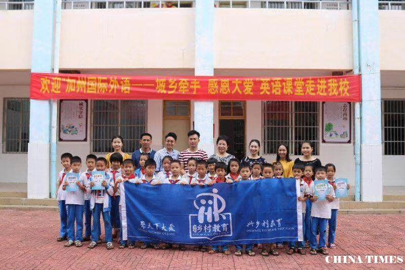 """海南省乡村教育发展促进会给乡村学校带来""""洋老师"""""""