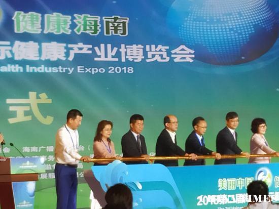 2018第二届海南国际健康产业博览会海口开幕