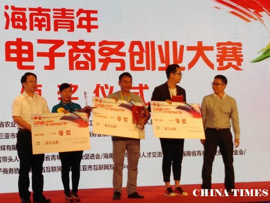 2018年海南青年电子商务创业大赛总决赛落幕