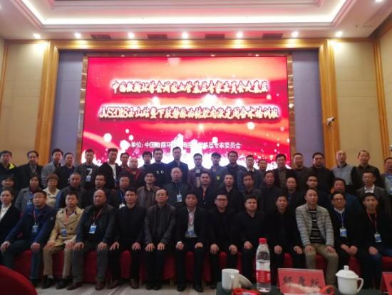 中国微循环学会周围血管基层专家委员会走基层走进玉山学术演讲