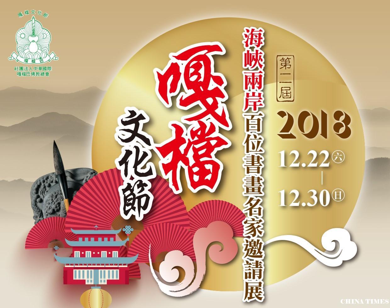 「嘎檔文化節」海峽兩岸百位名家書畫邀請展22日台北登場