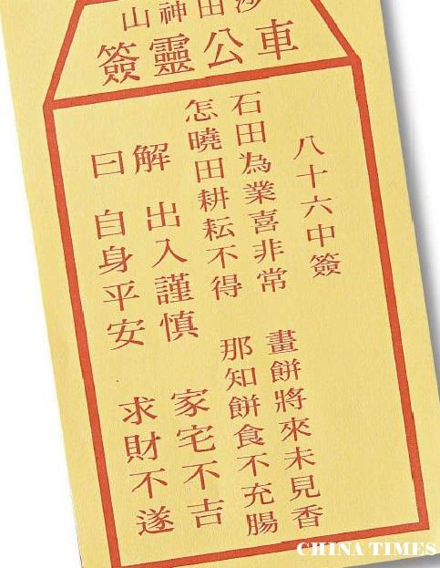 年初二香港求得中签
