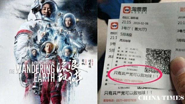国产科幻片《流浪地球》票上疑印:只有共产党可以救地球!