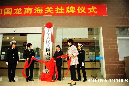 江西:龙南海关挂牌 负责赣州南部 6县海关业务办理