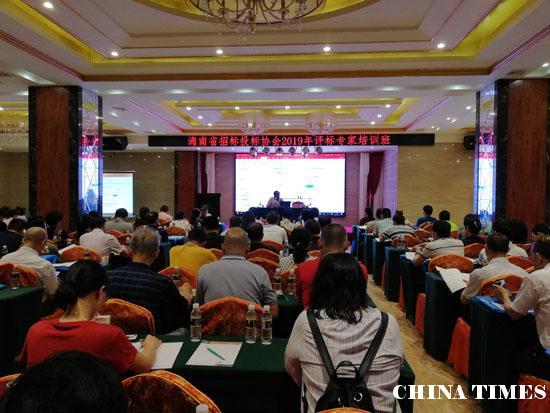 海南省招标投标协会2019年评标专家培训班圆满结束