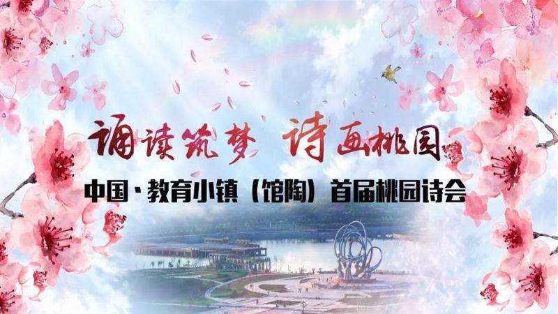 中国•教育小镇(馆陶)首届桃花节暨桃园诗会开幕!