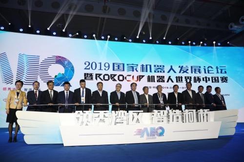 浙江绍兴:智造柯桥 智赢未来2019国家机器人发展论坛暨RoboCup机器人世界杯中国赛启幕