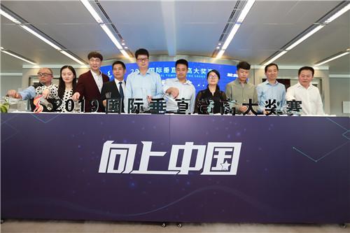 2019国际垂直登高大奖赛新闻发布会在江西南昌绿地中心召开