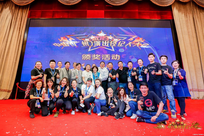 第三届中国(广州)演出经纪人大会圆满落幕