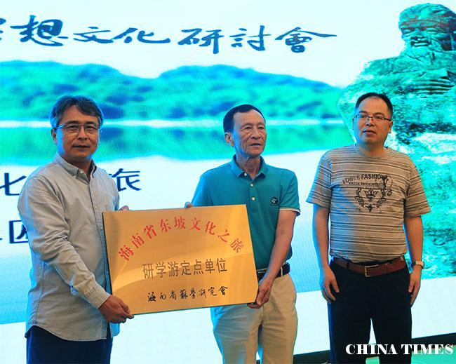 儋州市长朱洪武出席第四届东坡居儋思想文化研讨会