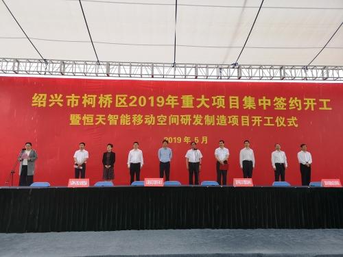 重磅:816亿项目助力  浙江柯桥高质量发展再添新动能