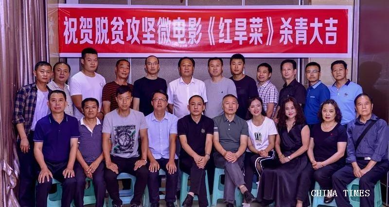四川平昌:脱贫攻坚微电影《红旱菜》杀青即将上映