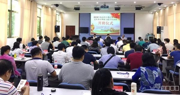 海南省举办2019年少数民族干部党性教育暨能力提升培训班