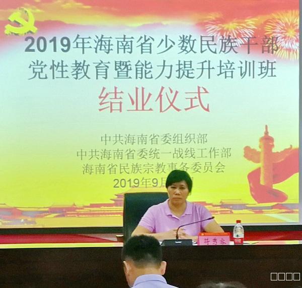 2019年海南省少数民族干部党性教育暨能力提升培训班结业
