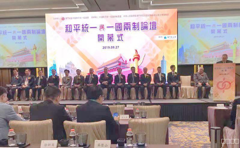 張昭和在澳门「和平統一與『一國兩制』論壇」表示 要凝聚港澳臺海外僑胞力量組織開展全球反「獨」促統