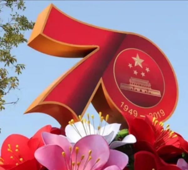 国庆70周年16.jpg