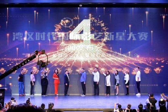 """群英荟萃:""""倾后杯""""湾区时代国际影艺新星大赛新闻发布会在深圳举行"""