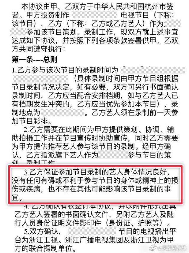 """艺人高以翔猝死  疑有""""生死状""""引网络热议的"""