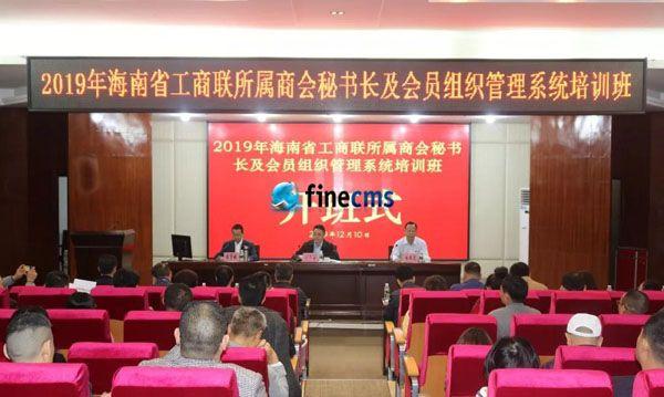 海南省工商联举办所属商会秘书长和会员组织管理系统培训班