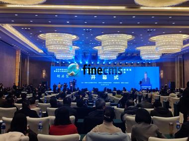 第六届全国创新创业与产教融合高峰论坛在蚌埠召开