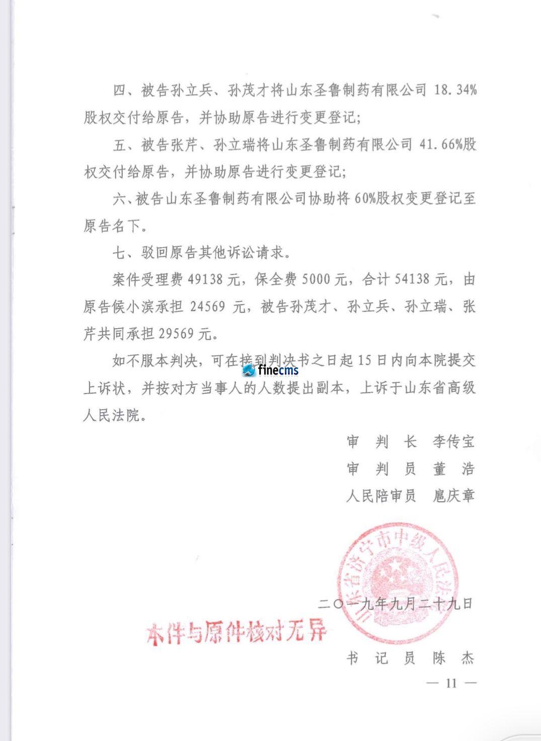 迟来的判決:确认了候小滨享有圣鲁制药的合法权益