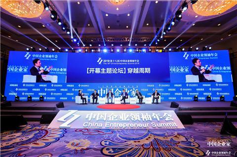 千位行业领军者共话企业担当  2019中国企业领袖年会开幕