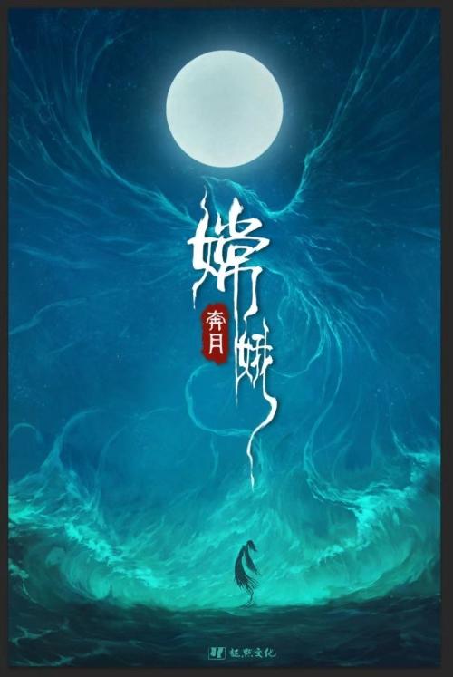 用动漫电影演绎中国神话故事! 浙产三维动画《嫦娥奔月》将于2021年中秋节上映