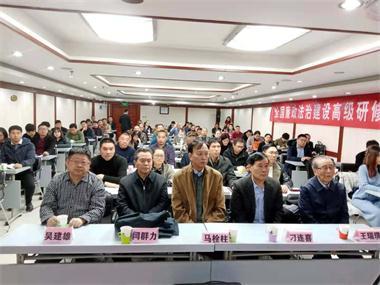 第十八期全国廉政与法治建设研修班在北京京铁大酒店举行