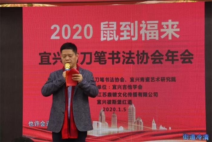 宜兴市刀笔书法协会举行2019年会