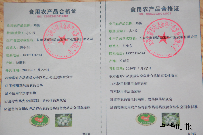 """贵州长顺:首张""""食用农产品合格证""""正式开具"""