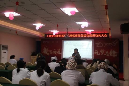 江西上饶爱尔召开护理优质服务组织动员大会