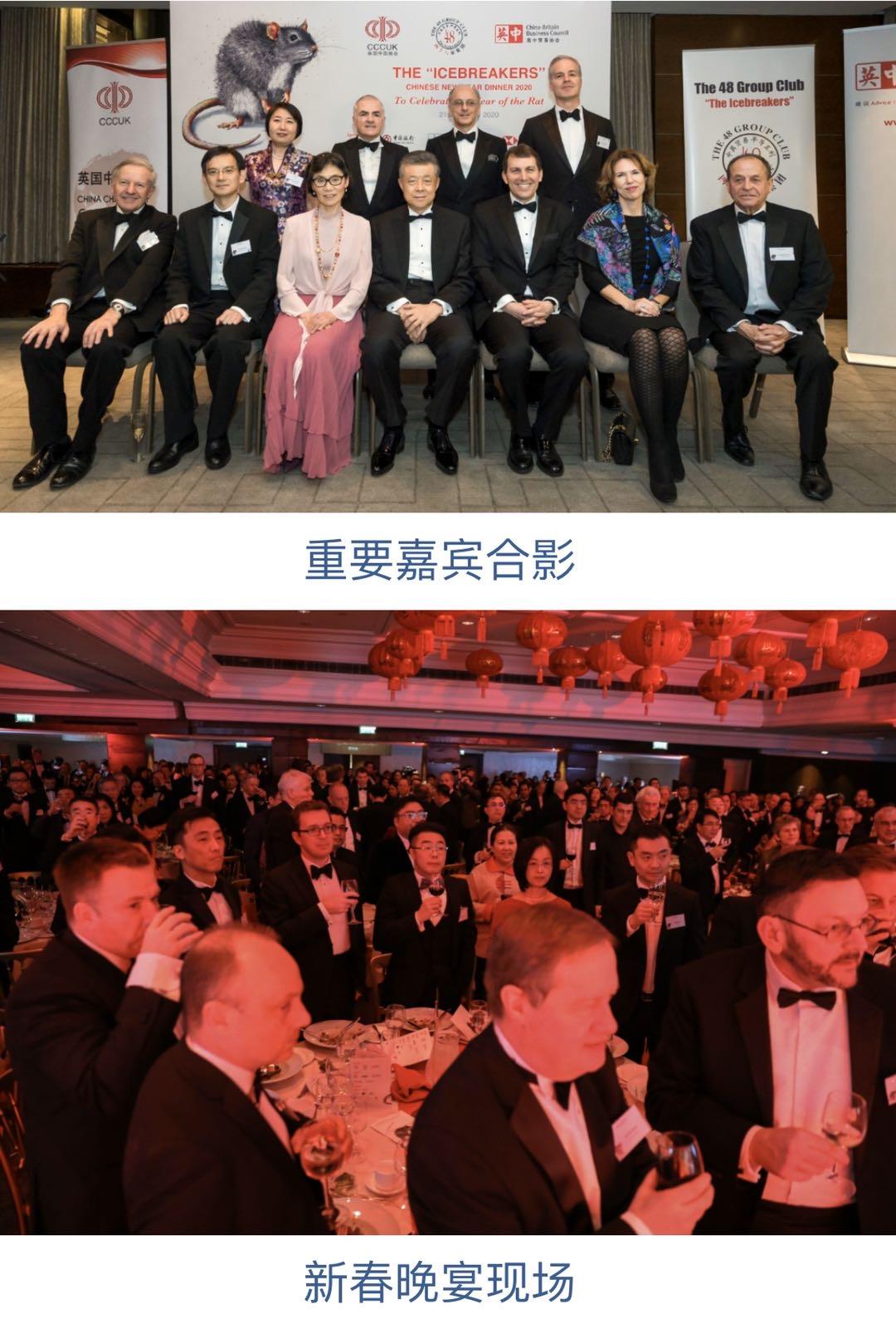 英国中国商会、48家集团俱乐部与英中贸易协会联合举办2020年新春晚宴