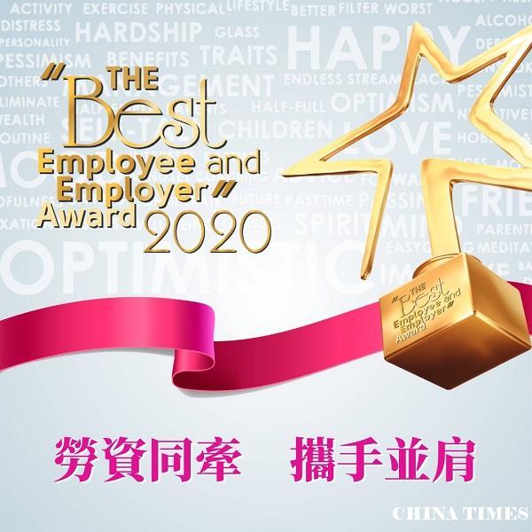 「第六屆最佳僱員僱主選舉2020」網上民意調查發佈會及活動啟動禮
