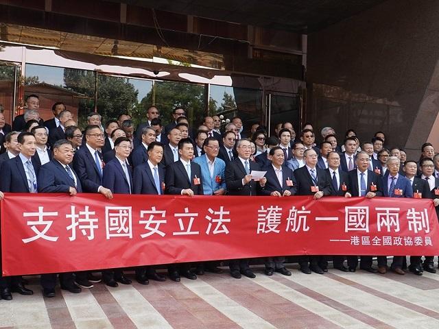 港區人大和政協發表聲明支持設立港區國安法