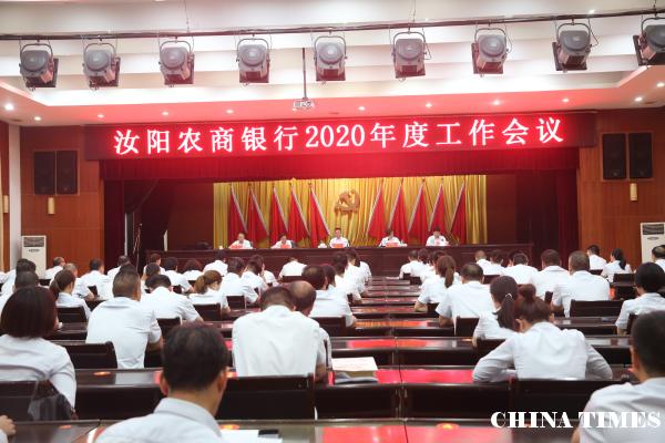 凝心聚力促发展 砥砺奋进续华章  -----河南汝阳农商银行召开2020年度工作会议