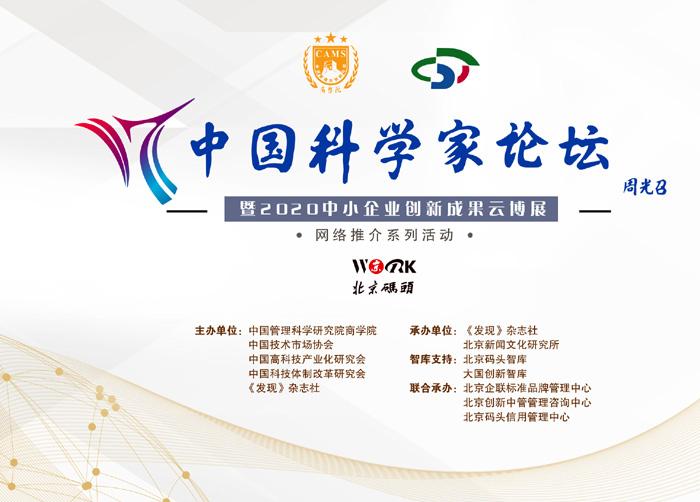 第十七届中国科学家论坛9月将在京举办(图)