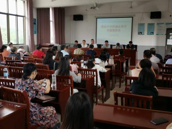 江西:横街中学召开防溺水教育专题报告会