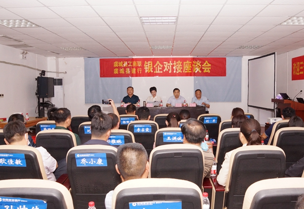 虞城县工商联举办企业安全生产知识讲座