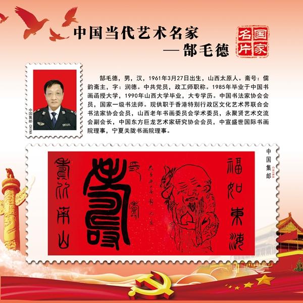 书法邮票1.jpg