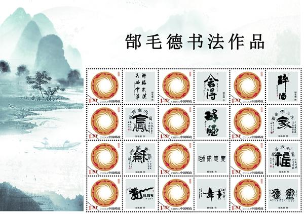 书法邮票2.jpg