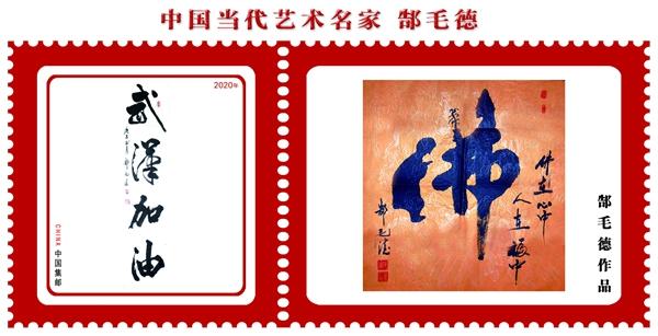 书法邮票3.jpg