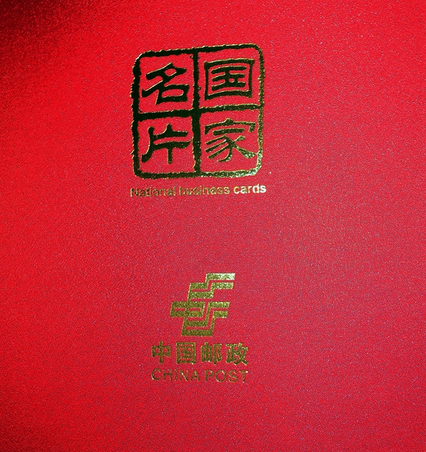 书法邮票9.jpg