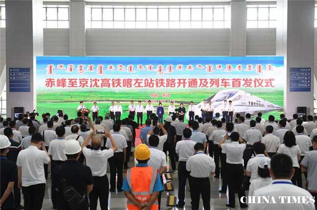 内蒙古赤峰至京沈高铁喀左站铁路开通运营