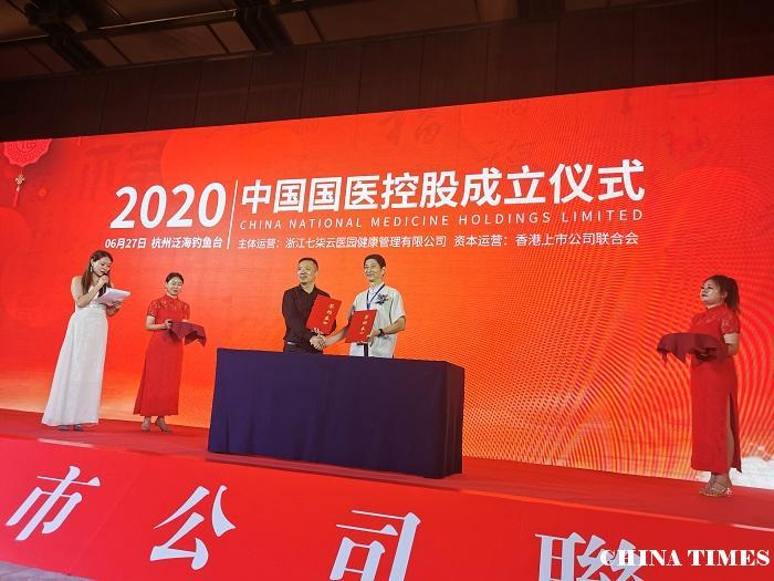 中國國醫控股杭州成立